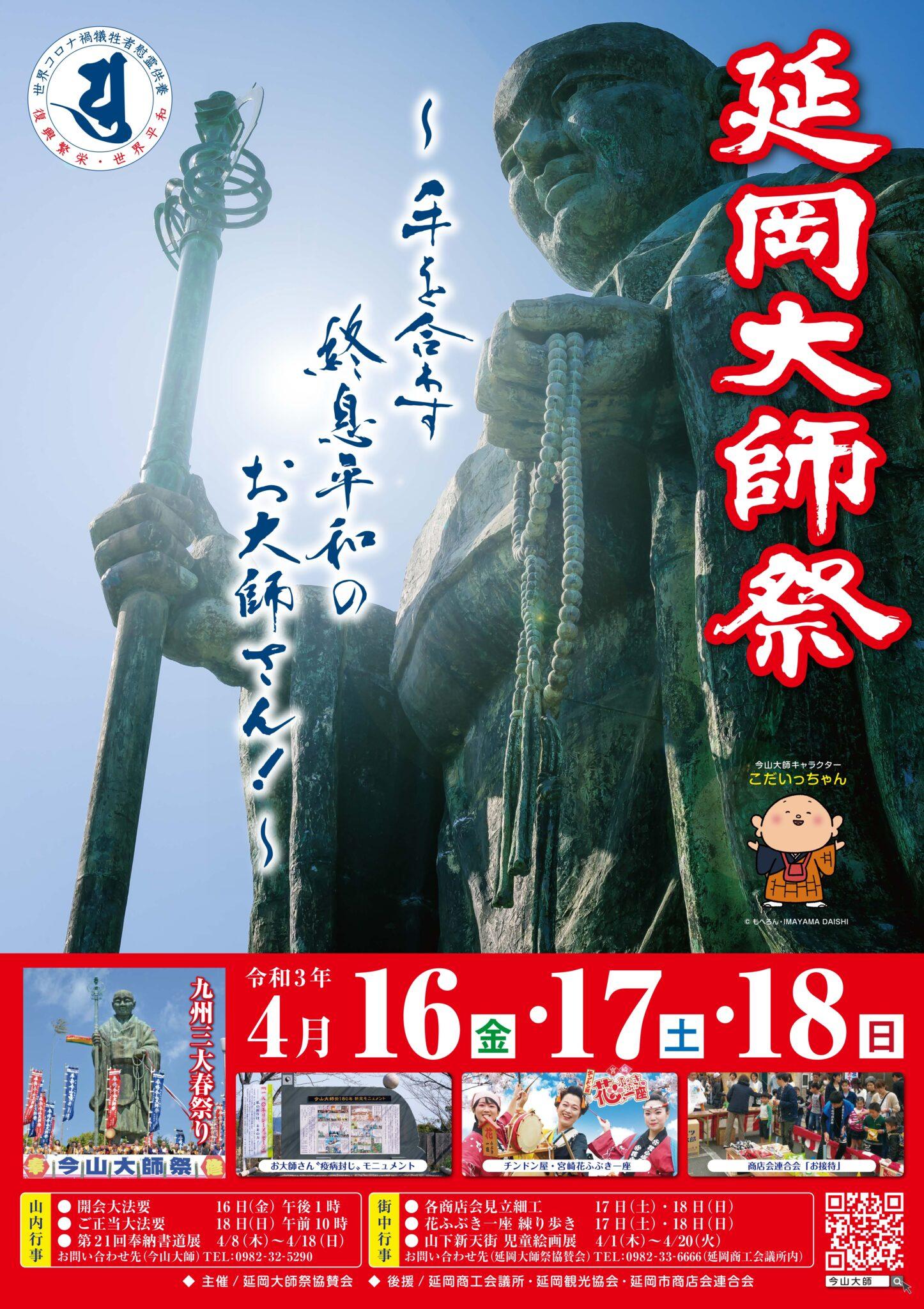 令和3年度延岡大師祭のポスター【4/16(金)~4/18(日)】